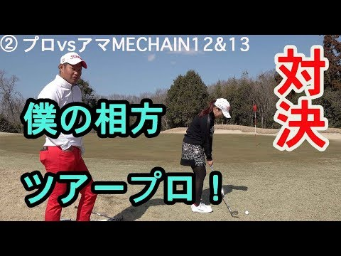 ゴルフで1番怖いのは1.5m下りスライスのパター!【②MECHA対決12&13】