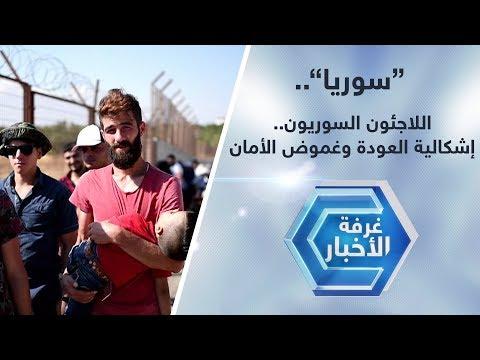 اللاجئون السوريون.. إشكالية العودة وغموض الأمان  - 03:54-2019 / 3 / 15