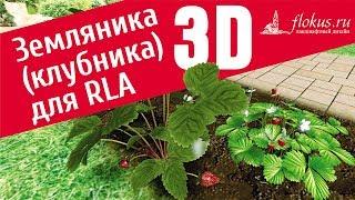Земляника 3D. Дополнительная база растений для Realtime Landscaping Architect