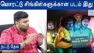 Film for 'Morattu Singles' – Director Nattu Dev | Puppy
