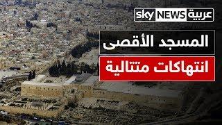 انتهاكات اسرائيل للمسجد الأقصى منذ احتلاله عام 1967
