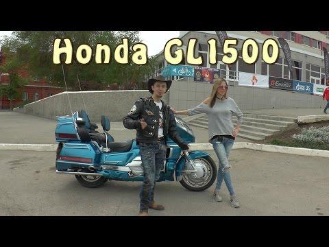 #Докатились! Honda GL 1500 Gold Wing. Феникс