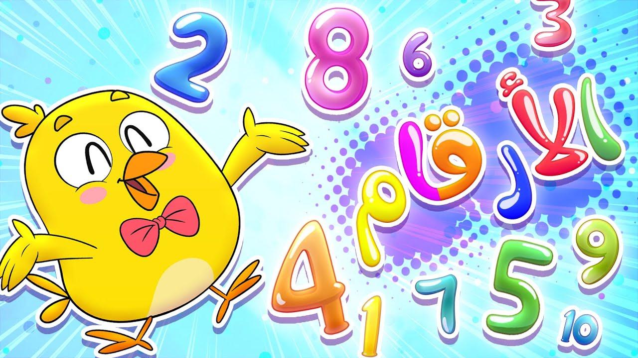 أغنية الأرقام - numbers | قناة مرح - Marah Tv