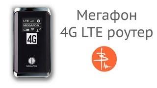 Megafon 4G LTE роутер MR100-1 - быстрый интернет по Wifi в поле