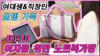#13인치노트북가방#이쁜가방#더엘라스텔라백  카페 스터…