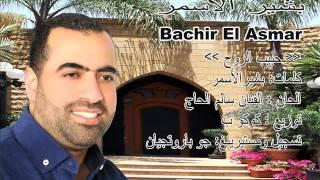 bachir el asmar habib el rou7 حبيب الروح