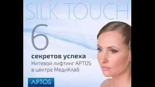 Нити Aptos - уникальный метод безоперационной подтяжки кожи(, 2014-09-19T11:06:22.000Z)