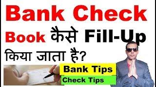 Bank check book ko kaise fill-up kiya jaata hai?-tutorial