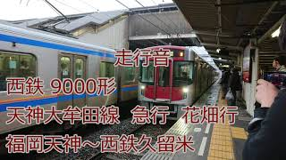 【西鉄】西鉄天神大牟田線 急行 花畑行 福岡天神~久留米 5000形