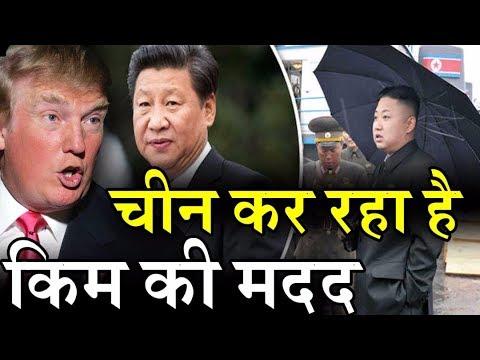 North Korea को China ने बैन का बावजूद दिये करोड़ों रुपये | America की लिस्ट में आया चीन