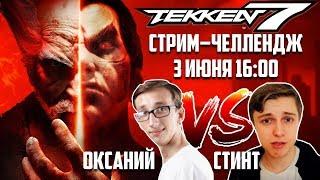 Tekken 7. стрим–челлендж со Стасом Оксанием и Стинтом.  03.06 / 16:00