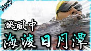 十級暴風中泳渡日月潭!一輩子不會有第二次的海難體驗!【胡生若夢】