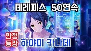 【デレステ】 2017.3.30 シンデレラフェス(デレフェス) 50連!! 【데레스...