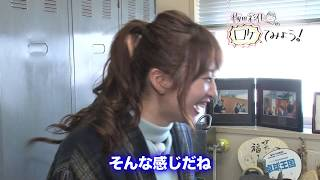 卓球好きアイドル・梅田彩佳さんが街をぶらぶらする番組。 先日、卓球を...