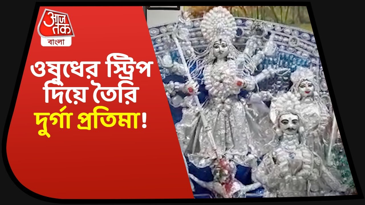 The idol of Durga is being made with the strip of medicine  ওষুধের স্ট্রিপ দিয়ে তৈরি দুর্গা প্রতিমা!