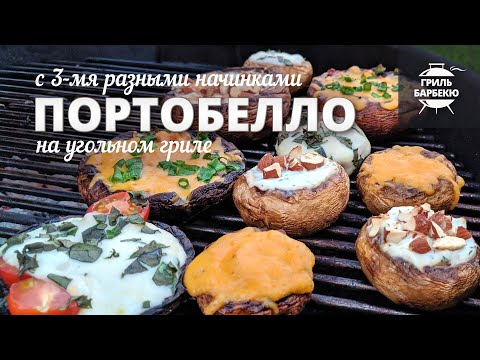 Грибы портобелло на гриле (рецепт на угольном гриле)