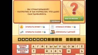 ОТВЕТЫ игра ФРАЗЫ ИЗ ФИЛЬМОВ 131, 132, 133, 134,  135 уровень. Одноклассники.