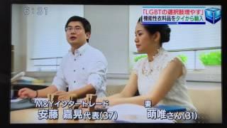 LGBT向け衣料品販売「 朝日TV 平成28年6月21日」