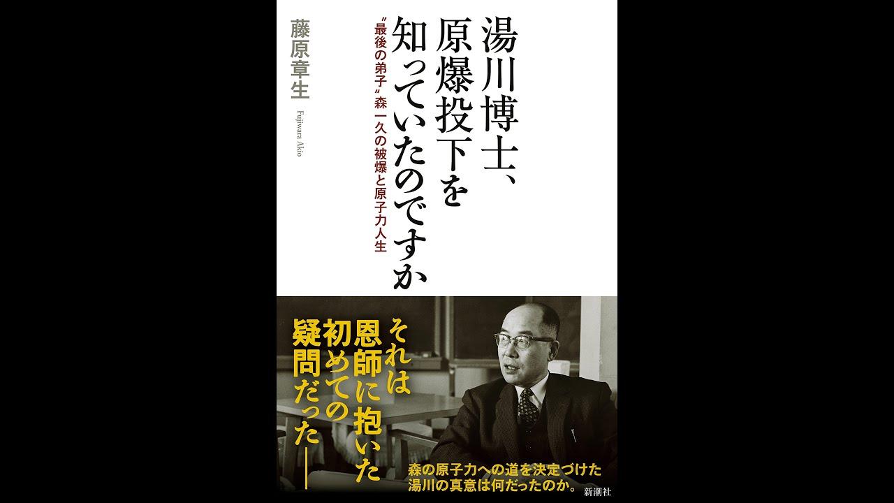 紹介】湯川博士、原爆投下を知っ...