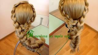 Причёска из трёх кос. Элементарно!  Видео-урок