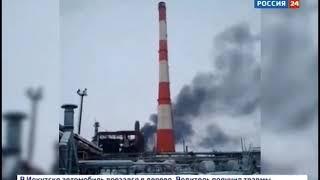 Ликвидация пожара на территории Ангарской нефтехимической компании  Прямое включение