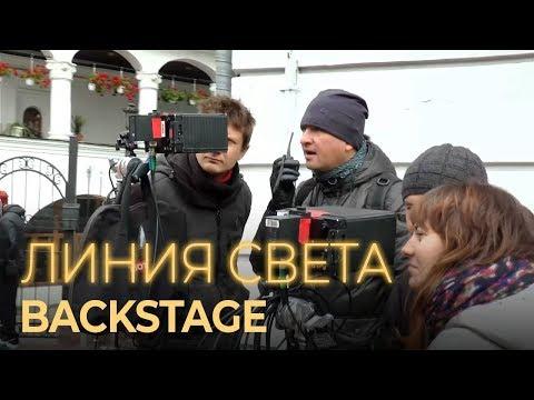 Линия света. Backstage. Съемки на Подоле