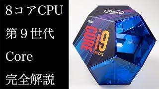 PCパーツ2018年の大本命、Intelの新メインストリームCPU「第9世代Coreプロセッサ」がついに登場。メインストリームCPUが8コア化することでPCは新時代...