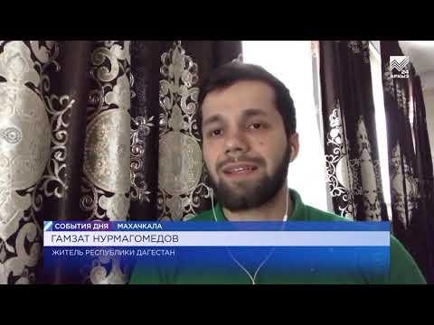 В Дагестане действует режим строгой самоизоляции