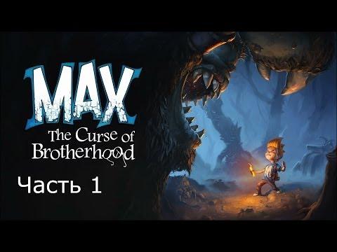 Max The Curse of the Brotherhood Прохождение на русском Chapter 1 Часть 1
