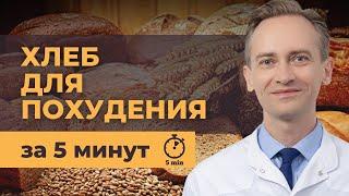 Хлеб для похудения за 5 минут