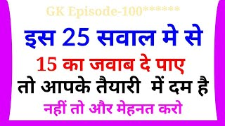 General Knowledge Quiz || GK GS Quiz For Competative Exams in Hindi
