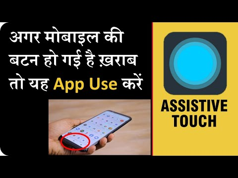 Assistive Touch Easy Touch For Android App Review And Solution