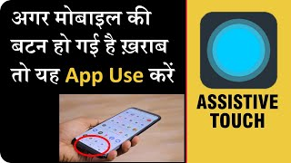 Assistive Touch Easy Touch for Android App Review and Solution screenshot 5