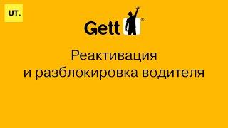 Реактивация водителя в Gett. Разблокировка водителя Gett. Умный таксопарк