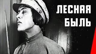 Лесная быль (Белгоскино, 1926 г.)