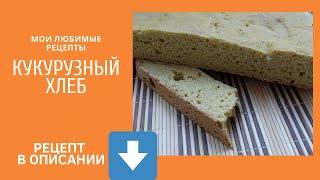 Кукурузный хлеб Простой проверенный рецепт