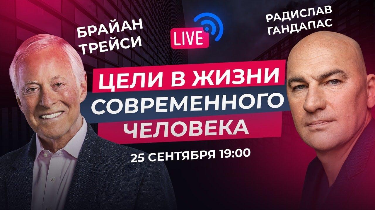 LIFE: Брайан Трейси + Радислав Гандапас (25.09.20 в 19:00 мск)