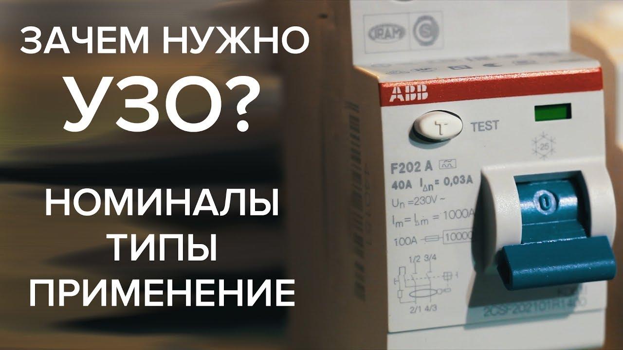 Что такое УЗО - устройство защитного отключения. Зачем нужно УЗО, как установить УЗО