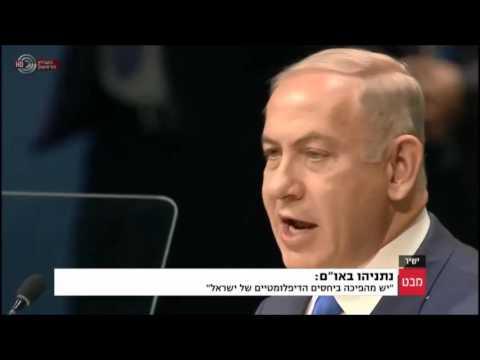 """מבט - נאומו של ראש הממשלה נתניהו באו""""ם"""