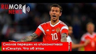Смолов перешел из Локомотива в Сельту Что об этом известно
