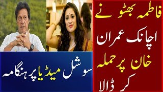 Fatima Bhutto Att-acks Imran Khan