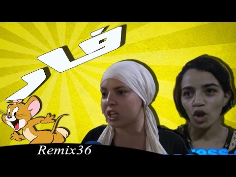 Remix 36 - Far Far - فار فار