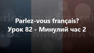 Французька мова: Урок 82 - Минулий час 2