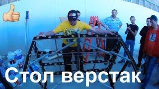 Стол верстак ОтделКаPRO на Пятифоруме презентация Александр Смирнов