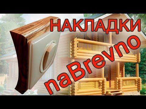 Подрозетники и накладки для деревянного дома / naBrevno