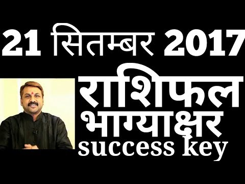 21 सितम्बर 2017 || Daily Rashifal ।। Success Key ।।Acharya Santoshi| Bhagyakshar | Happy Birthday |