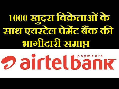 Airtel Payments Bank Terminates Partnership with 1000 Retailers and Imposes Heavy Penalty