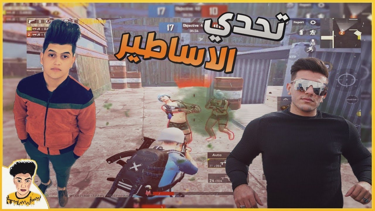 Photo of تحدي اليوتيوبرز ابن العراق في مواجها الباشا ملك الحركات🔥ببجي موبايل – اللعاب الفيديو