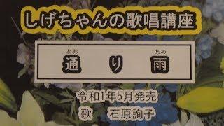 「通り雨」しげちゃんの歌唱レッスン講座/石原詢子・令和1年5月発売