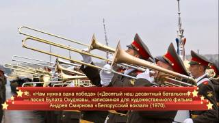 Марши парада Победы. Military marches of the Victory Parade in Russia.